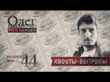 Олег Макаренко о приватизации и пределе прочности России
