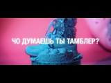 Alexey Fenix x Nikita Lol – Чо Думаешь Ты Тамблер? (OFFICIAL VIDEO)