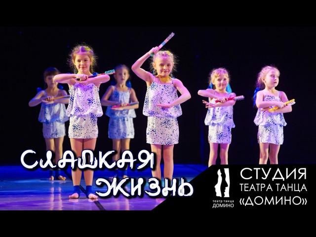 Студия Театра танца Домино миниатюра Сладкая жизнь