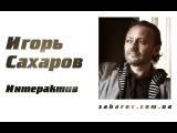 Знакомство с импрессионизмом. Художник Игорь Сахаров