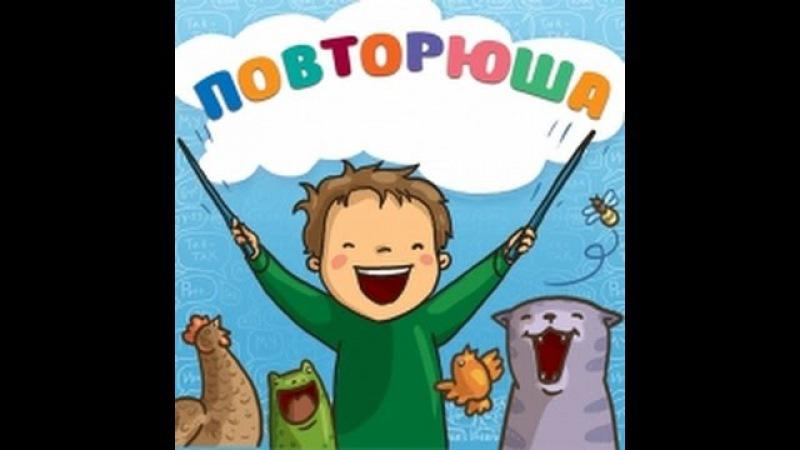 Повторюша Мультфильм на звукоподражание и развитие речи у детей