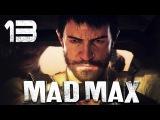 Mad Max / Безумный Макс - Прохождение игры на русском [#13]
