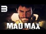 Mad Max / Безумный Макс - Прохождение игры на русском [#3]