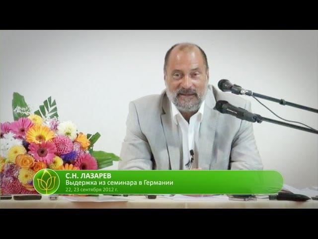 С.Н. Лазарев   Смирение и прощение на практике