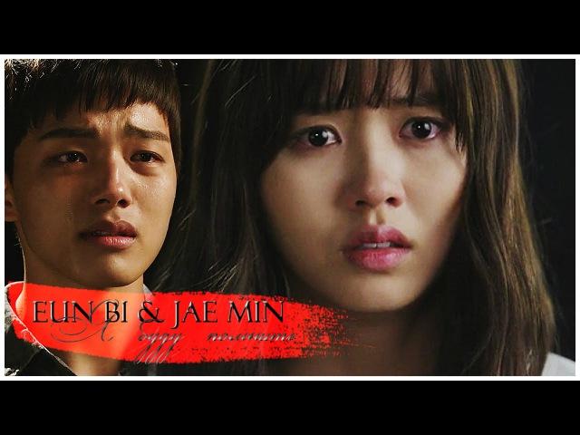 Eun Bi Jae Min ( Shi Hoo Eun Byul) || Я буду помнить