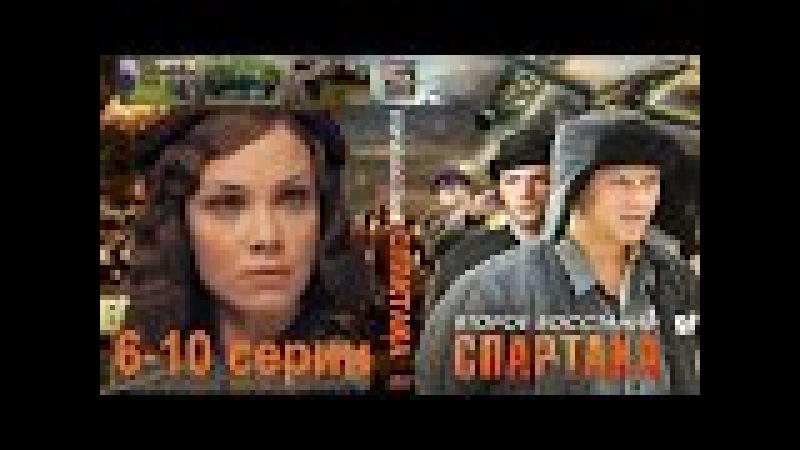 Второе восстание Спартака 6 10 серии мелодрама военный фильм смотреть онлайн