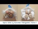 """Кукла попик из колготок """"Снегурочка"""". Часть 2 - сборка куклы + одежда + оформление л..."""
