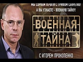 Военная тайна с Игорем Прокопенко (21.11.2015) 2 часть