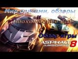 Бешеные гонки в игре Asphalt 8: На взлет (на android)
