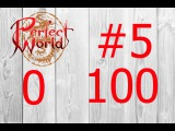 От 0 до 100 #5   Открытие сундуков Perfect World