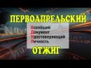Вдул - Далврот - Впопец Единый документ в России - ПРИКОЛ