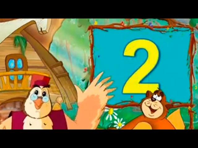 Развивающие мультфильмы Совы - Арифметика Малышка. Цифра 2