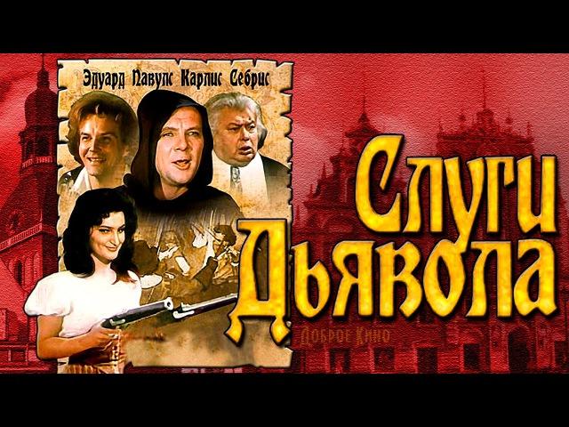 СЛУГИ ДЬЯВОЛА (комедия, приключения, исторический) СССР-1970 год