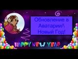Обновление в Аватарии/\Новый Год! :)