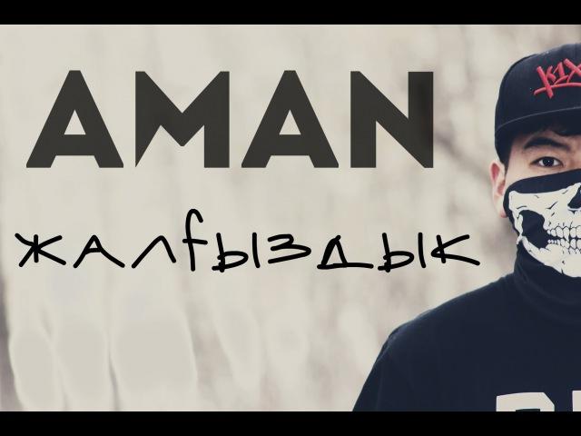 AMAN - Жалғыздық (Official Video)
