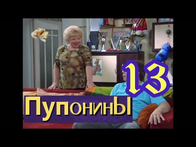 ПУПонины 13   RYTP