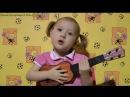 Малышка играет на гитаре!! Бременские Музыканты Луч солнца золотого (Cover)