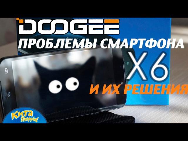 Обзор DOOGEE X6 – выявленные проблемы и их решения!!