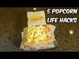 5 Popcorn Life Hacks