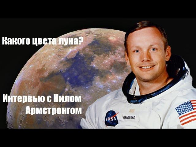 Нил Армстронг о цвете Лунной поверхности