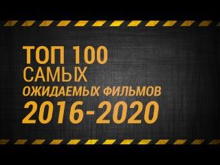 ТОП 100 САМЫХ ОЖИДАЕМЫХ ФИЛЬМОВ 2016-2020