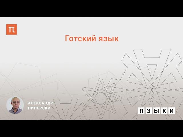 Готский язык - Александр Пиперски