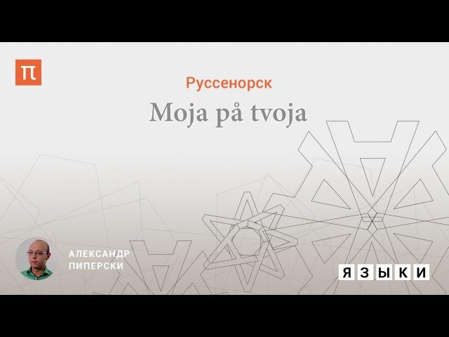 Руссенорск - Александр Пиперски