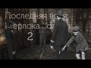 Последняя воля Шерлока Холмса - Преподобный, зовите полицию! Часть 2