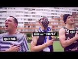 ГОП FM - Сборная ГОП ФМ на Чемпионате мира по футболу - Promo Radio Record