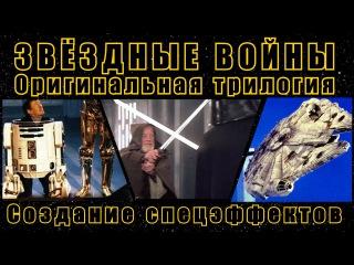 Звёздные Войны: Оригинальная трилогия [Создание спецэффектов]