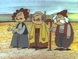 Три синих-синих озера малинового цвета, мультфильм 1981г.