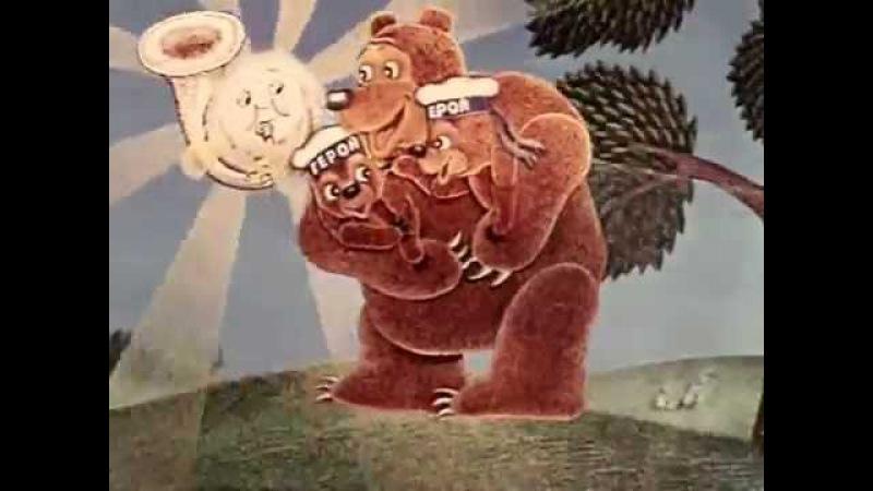 Краденое солнце, мультфильм 1978г.