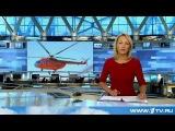 В красноярском крае упал МИ-8 погибло 10 человек