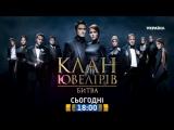Дивіться у 75 серії серіалу Клан Ювелірів. Битва на телеканалі Україна
