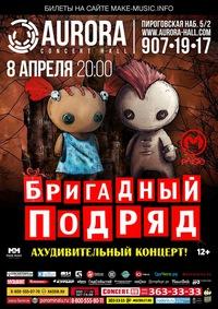 Бригадный Подряд - 8 апреля - Санкт-Петербург