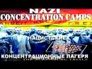06_Нацистские концлагеря _ Full_Rus_(ТРЕЙЛЕР)