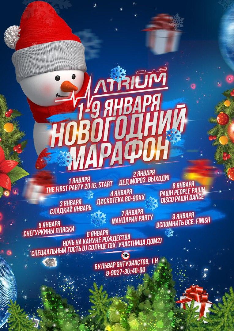 """Афиша Тамбов 1-9 ЯНВАРЯ 2016 """"НОВОГОДНИЙ МАРАФОН"""" ATRIUM CLUB"""