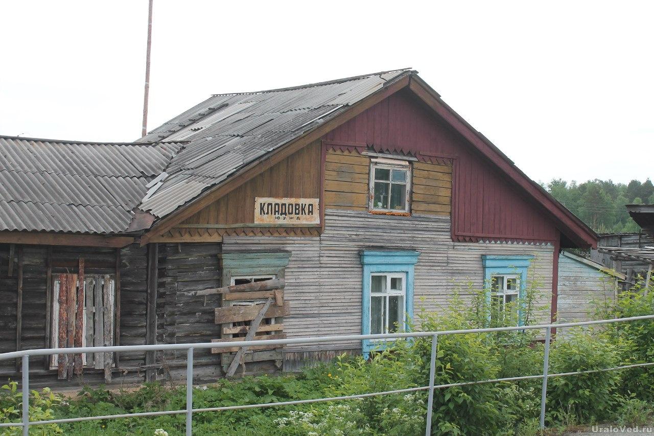 Станция Кладовка