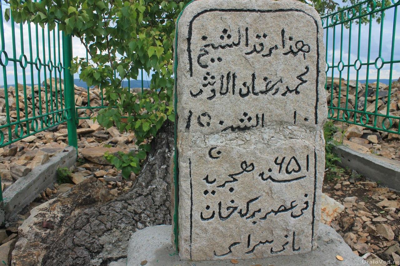 Священная могила на горе Ауштау