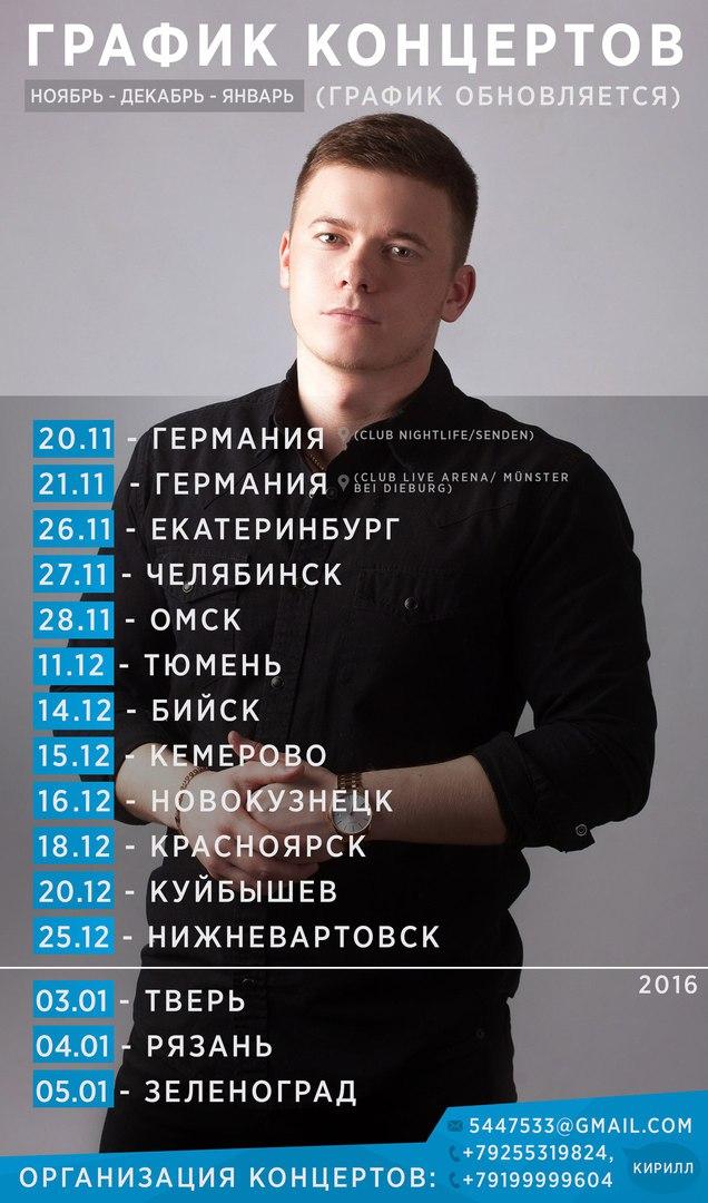 Денис Райдер, Тюмень - фото №13
