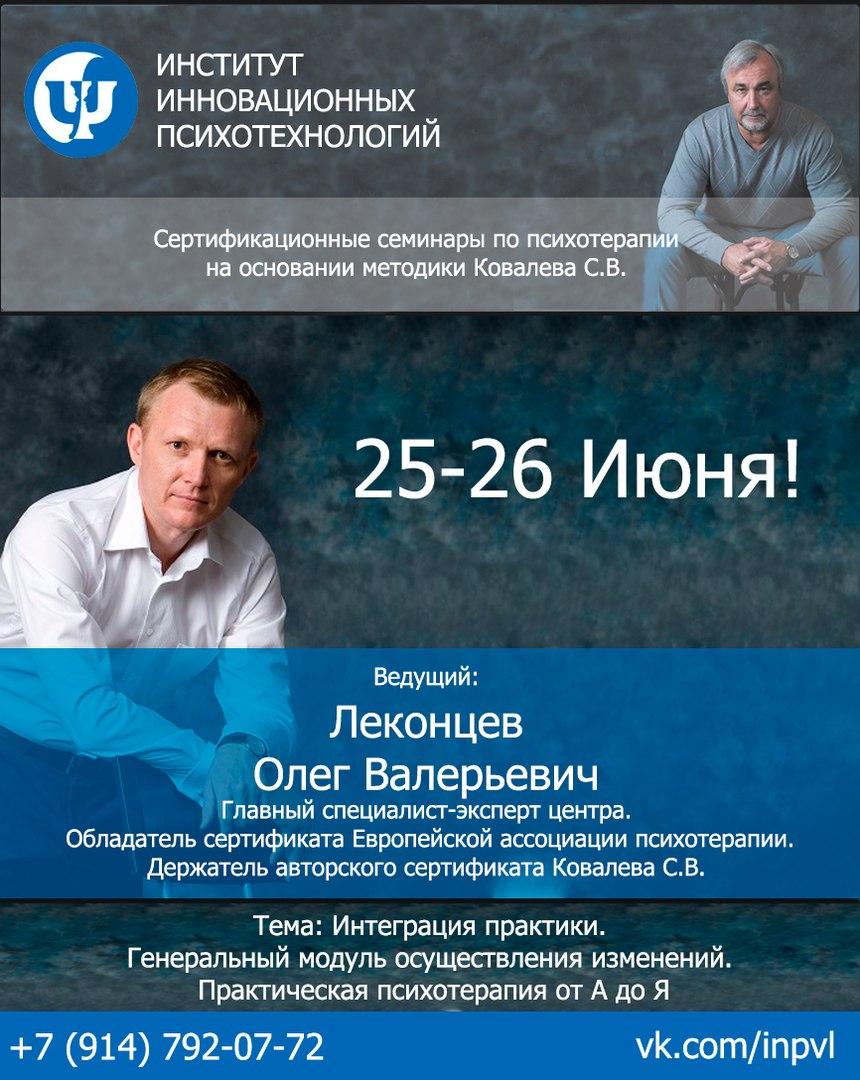 Афиша Владивосток Интеграция практики. Психотерапия от А до Я
