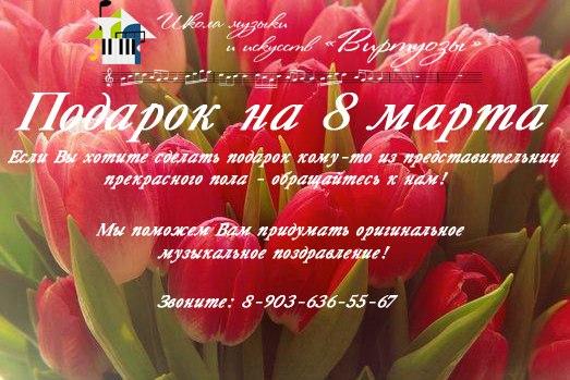 "Афиша Калуга Виртуозный ""Подарок на 8 марта"""