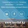 Информационные услуги Казахстана | USEFUL.kz