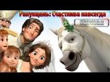 Рапунцель Счастлива Навсегда (2012)(мультфильм коротко метражка)