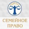 Семейное Право – Юридический справочник