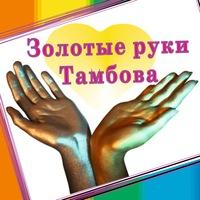 "Логотип Клуб ""Золотые руки Тамбова""."