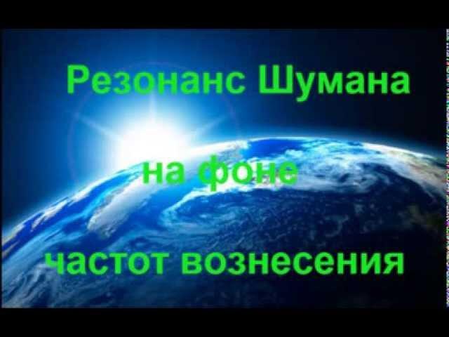 Резонанс Шумана на фоне частот вознесения (изохрон)