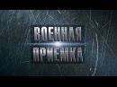 «Ратник». Русские доспехи будущего. Военная приёмка