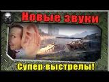 Новый звуковой движок (Супер крутые звуки выстрелов) [wot-vod.ru]
