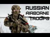 Воздушно-десантные войска России Russian Airborne Troops